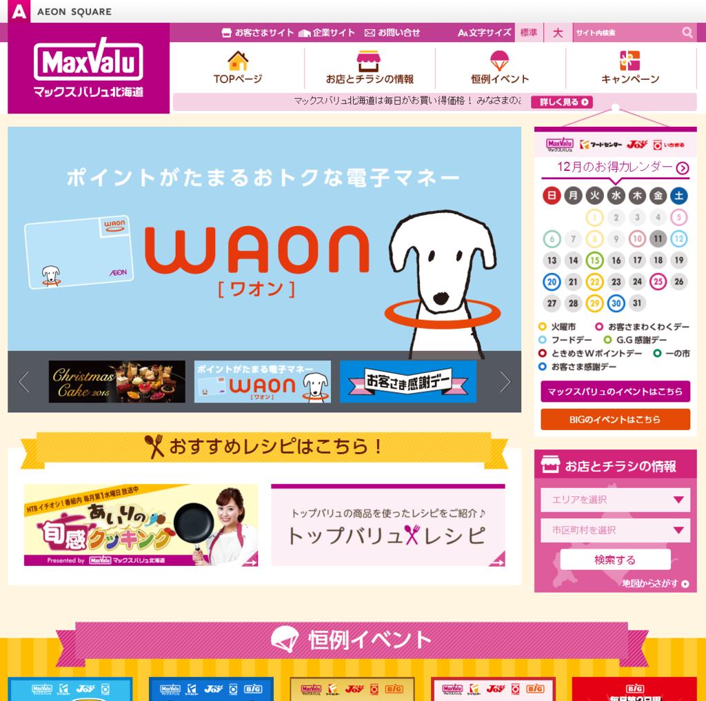 f:id:tokukita:20151211070845p:plain