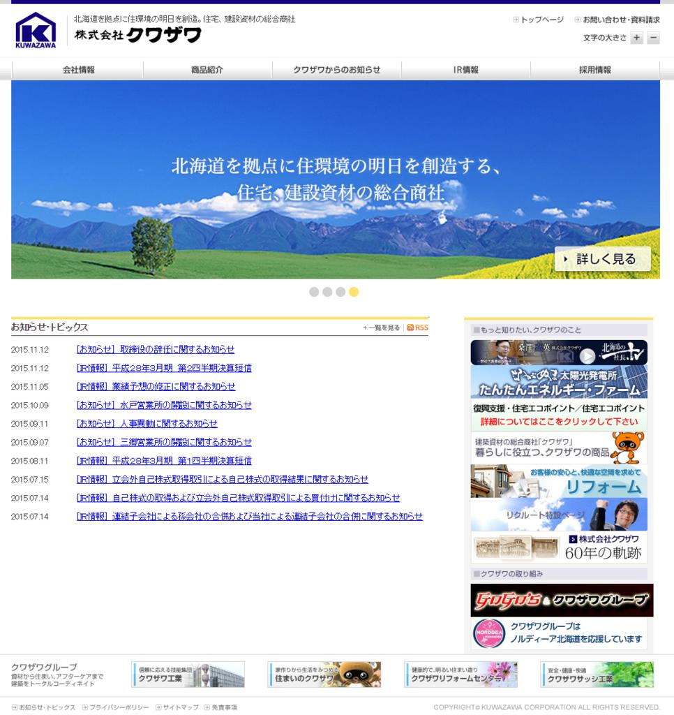 f:id:tokukita:20151211071605p:plain