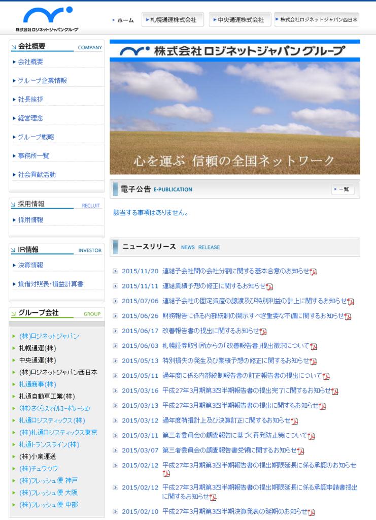 f:id:tokukita:20151211072012p:plain