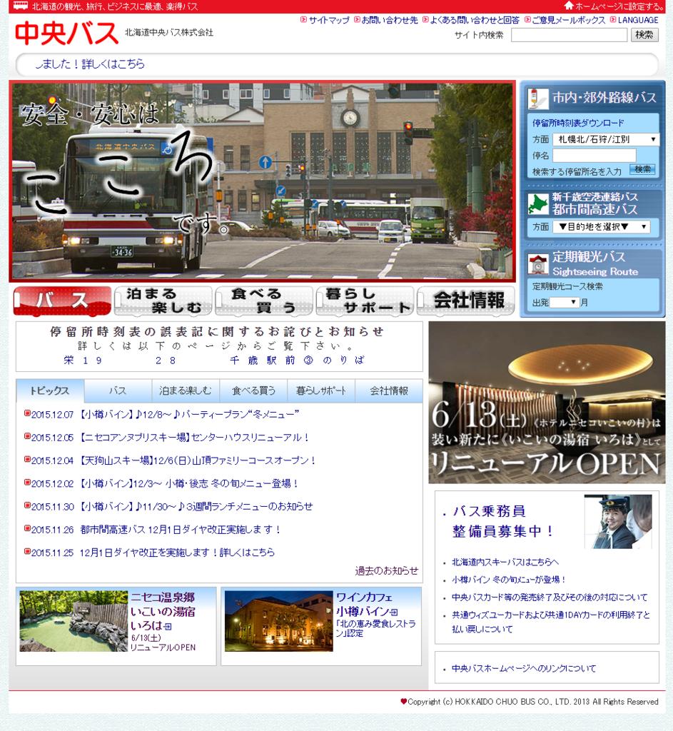 f:id:tokukita:20151211072144p:plain