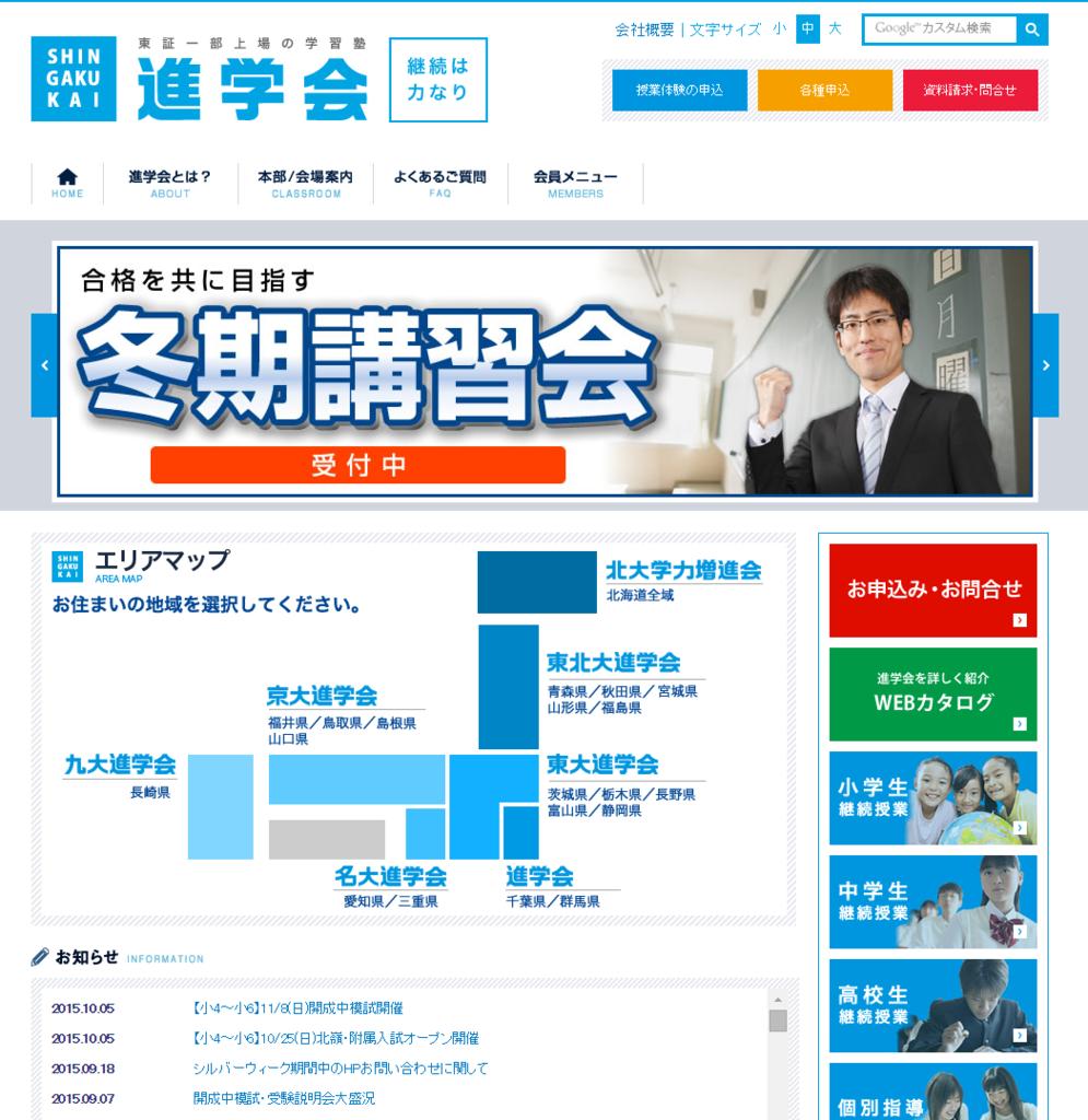 f:id:tokukita:20151211073228p:plain