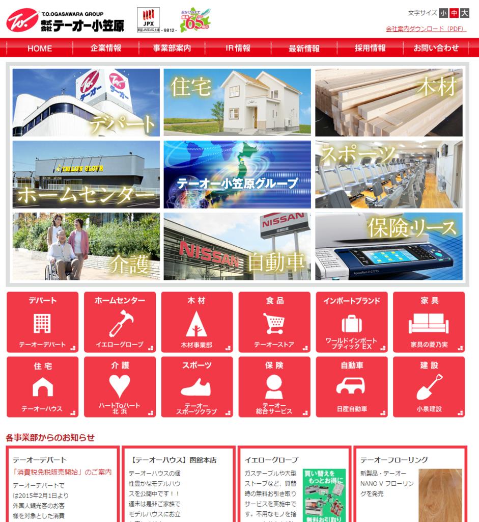 f:id:tokukita:20151211073634p:plain