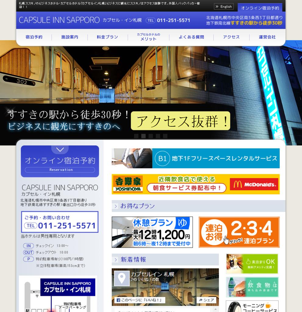 f:id:tokukita:20151215195540p:plain