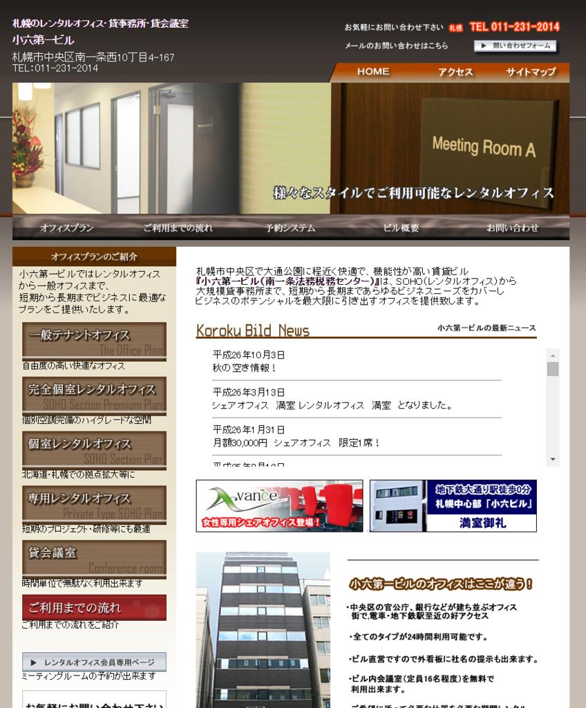 f:id:tokukita:20160210063759p:plain