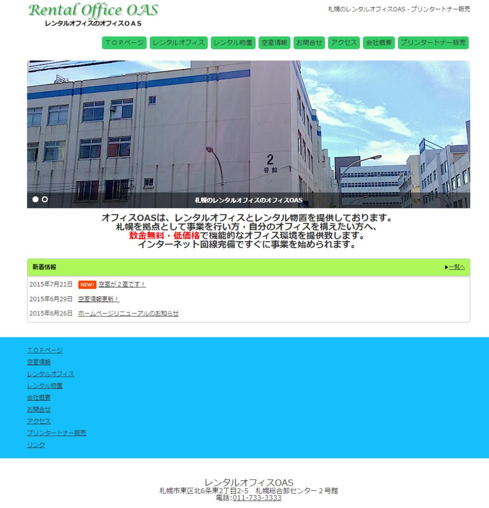 f:id:tokukita:20160210080426p:plain