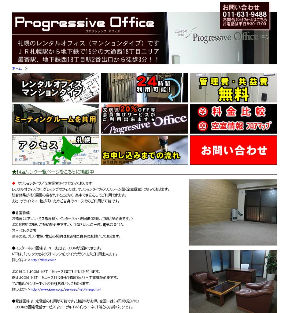 f:id:tokukita:20160210081232p:plain