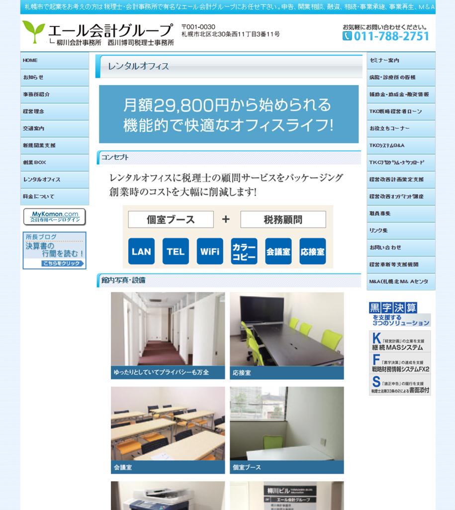 f:id:tokukita:20160210083849p:plain