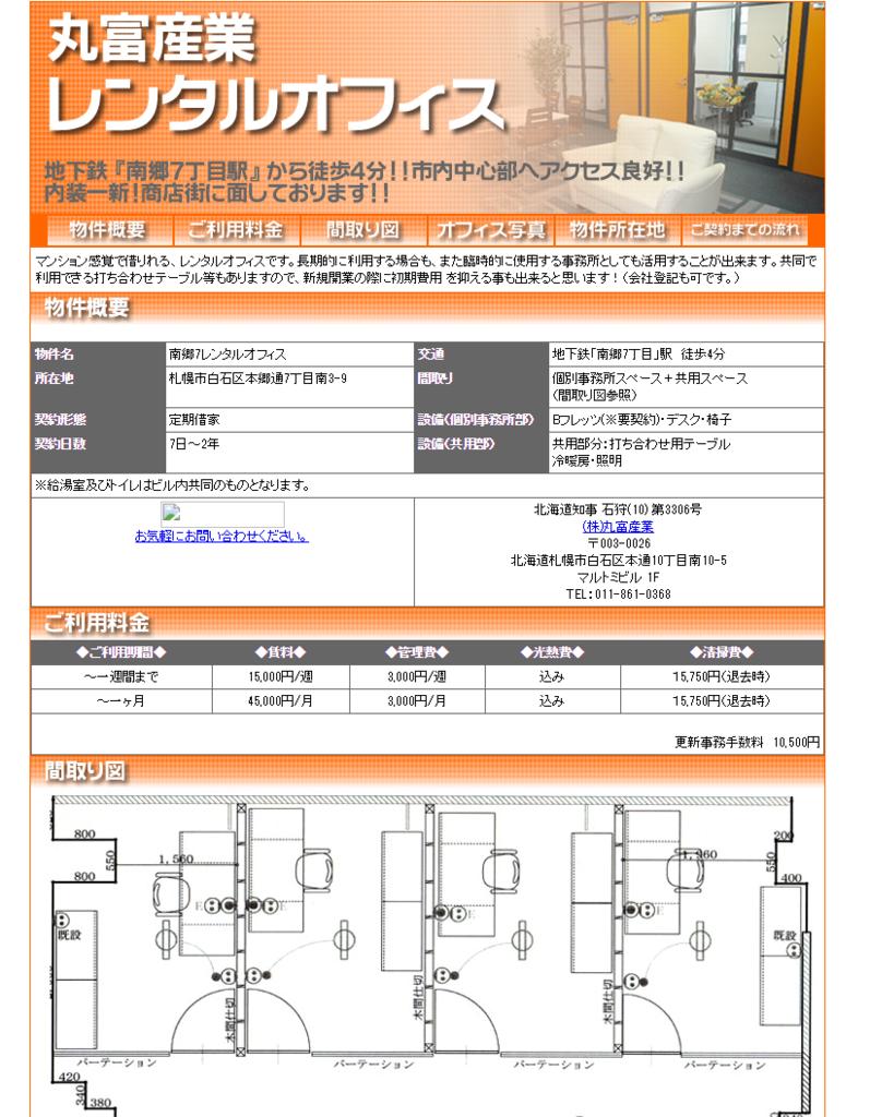 f:id:tokukita:20160210084521p:plain
