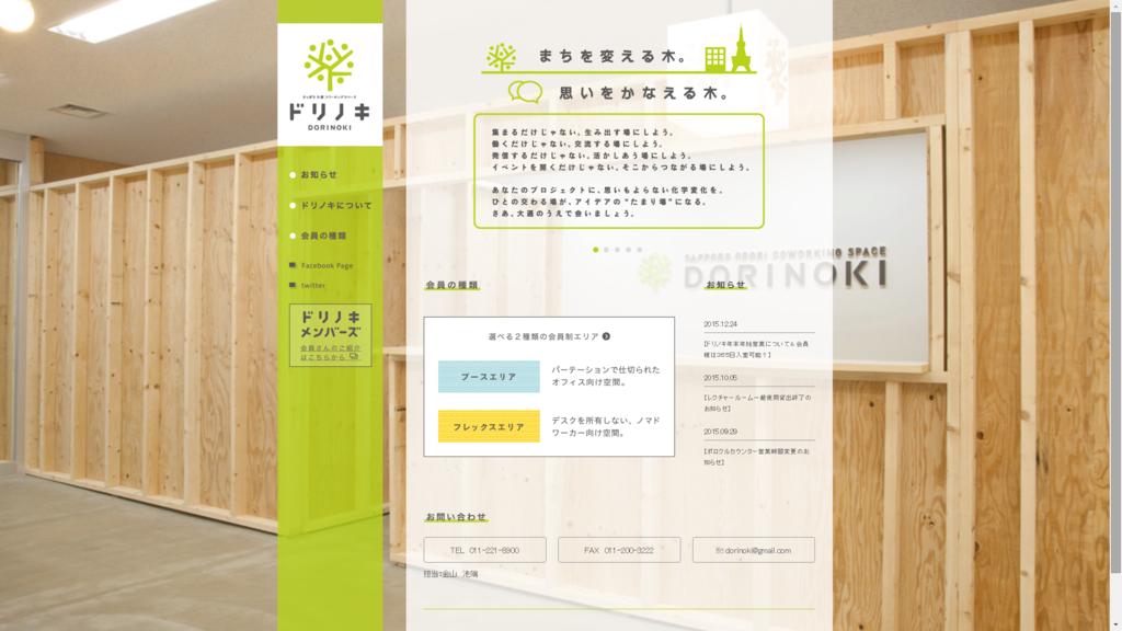 f:id:tokukita:20160211082750p:plain