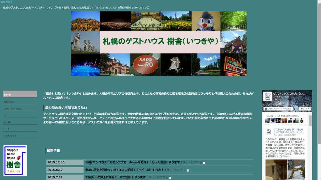 f:id:tokukita:20160301212931p:plain