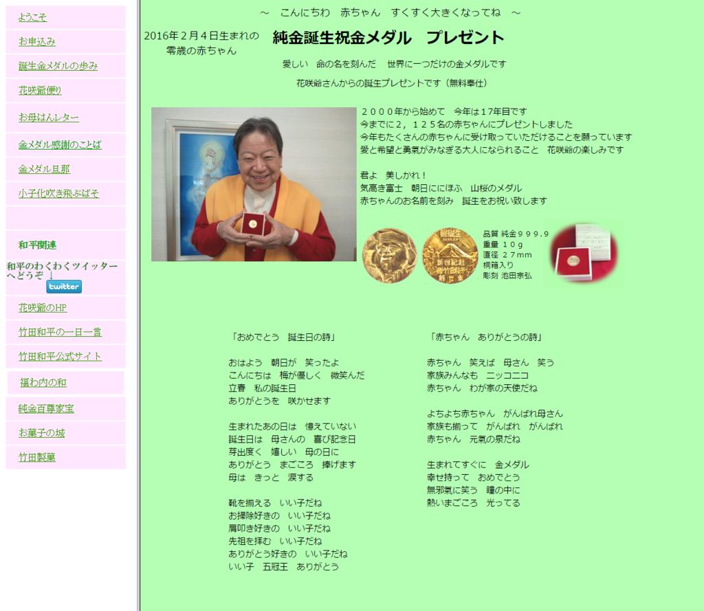 f:id:tokukita:20160324104109p:plain