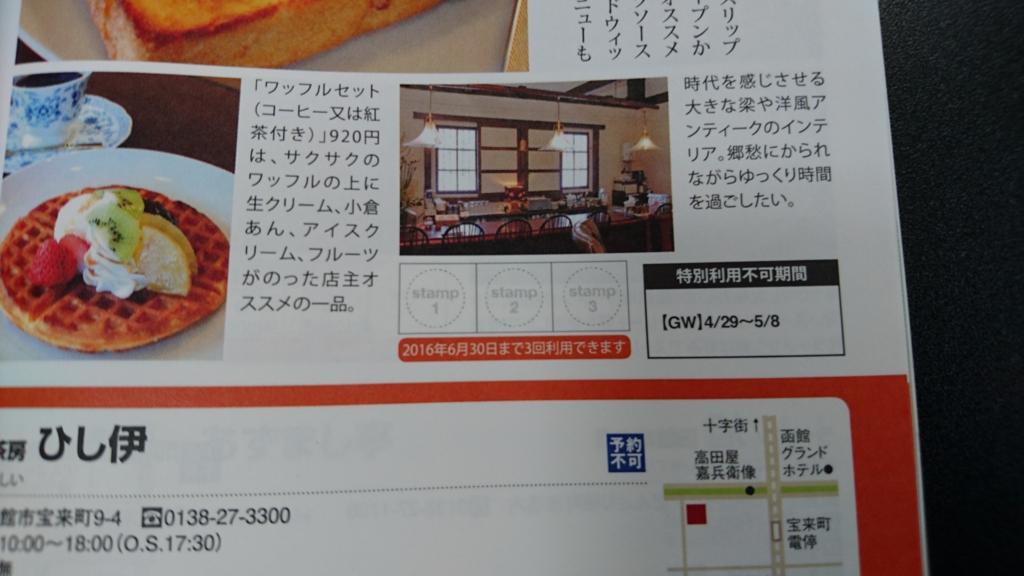 f:id:tokukita:20160325100803j:plain