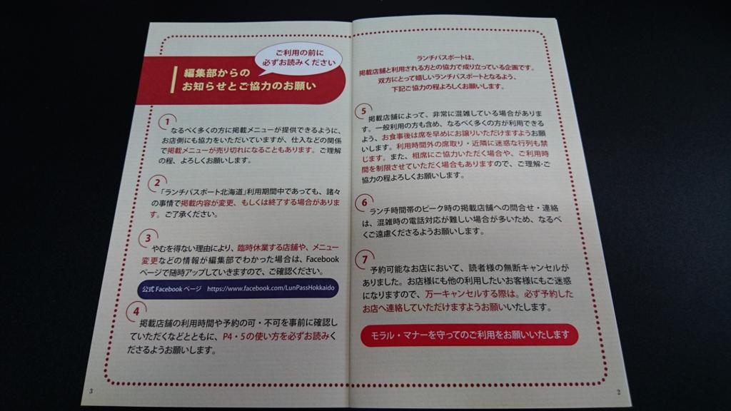 f:id:tokukita:20160325100829j:plain