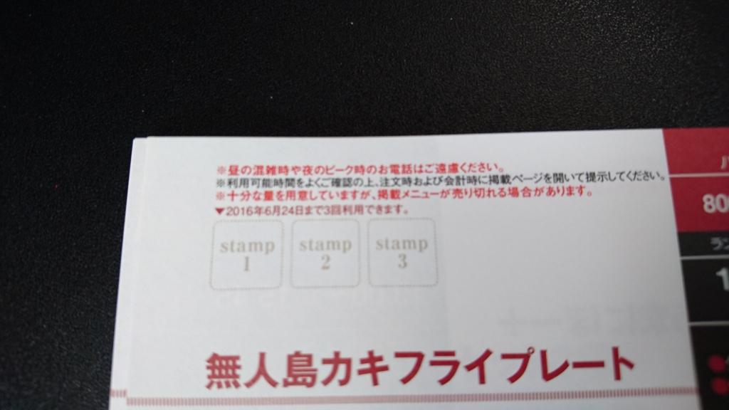 f:id:tokukita:20160325103725j:plain