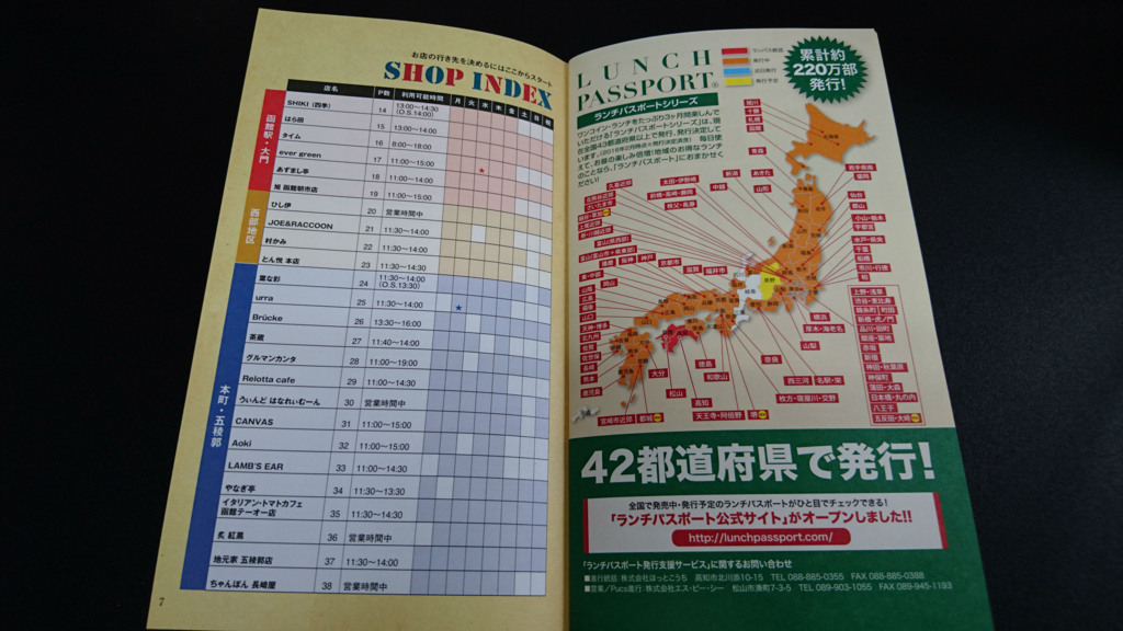 f:id:tokukita:20160325105048j:plain