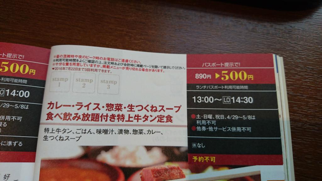 f:id:tokukita:20160420092607j:plain