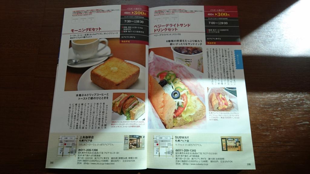 f:id:tokukita:20160420093332j:plain