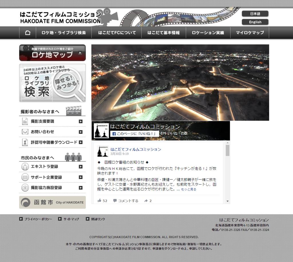 f:id:tokukita:20160428123808p:plain
