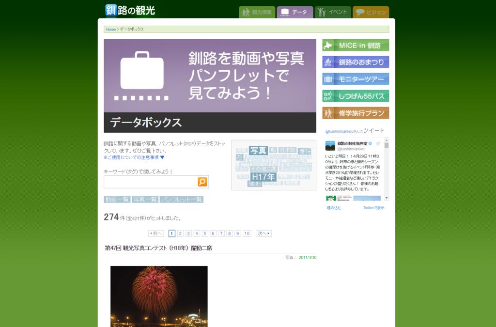 f:id:tokukita:20160428210440p:plain