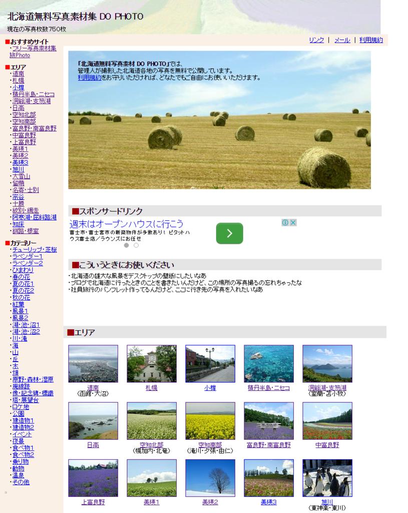 f:id:tokukita:20160430152645p:plain