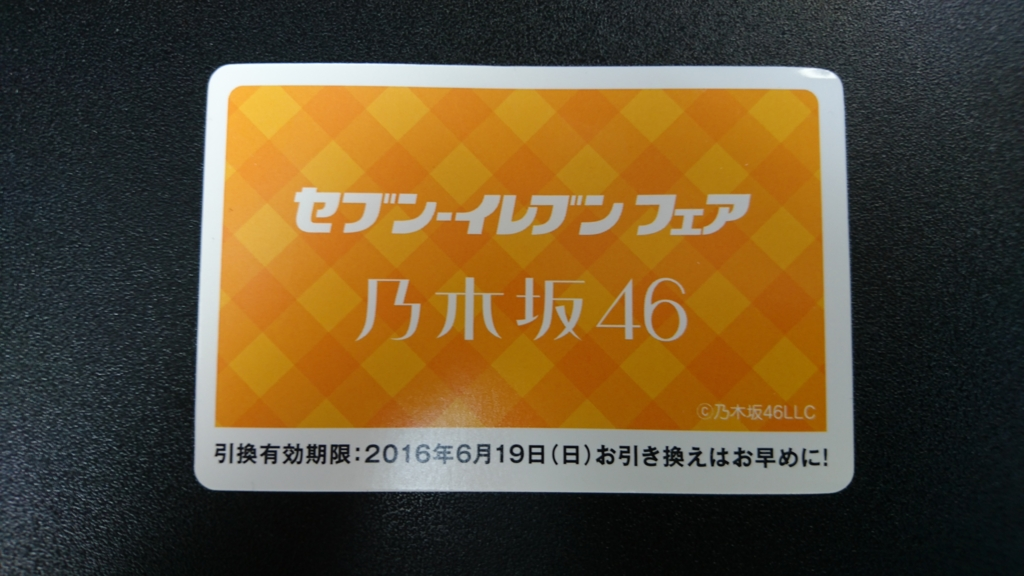 f:id:tokukita:20160520055901j:plain