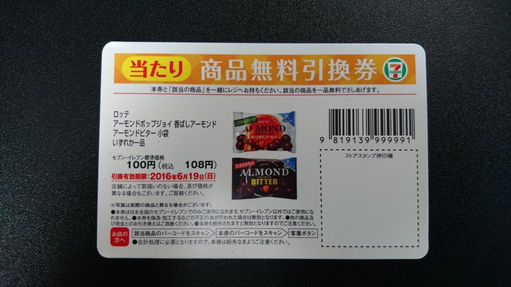 f:id:tokukita:20160520060238j:plain