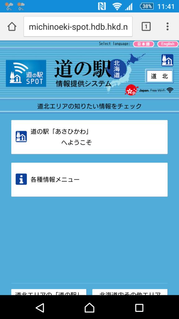 f:id:tokukita:20160606131318p:plain