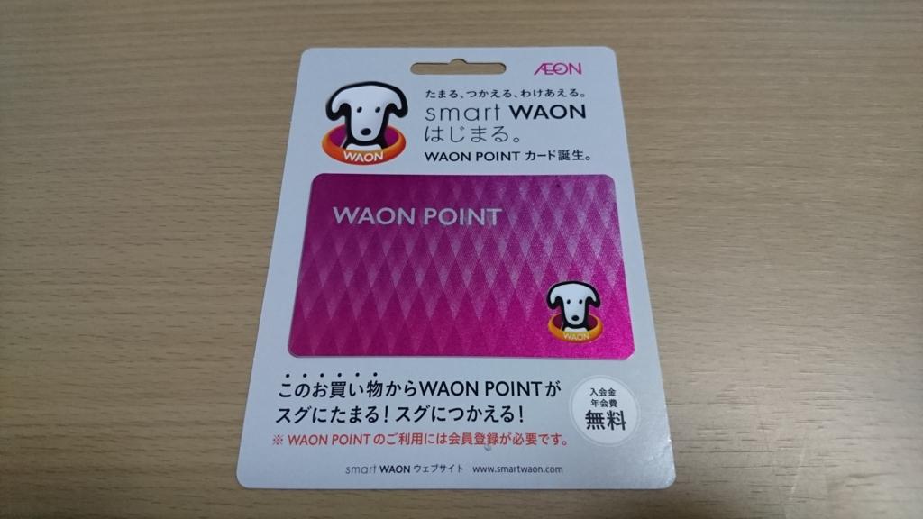 f:id:tokukita:20160626214013j:plain