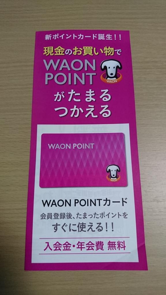 f:id:tokukita:20160626215617j:plain