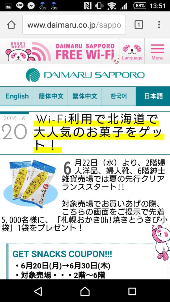 f:id:tokukita:20160627090555p:plain