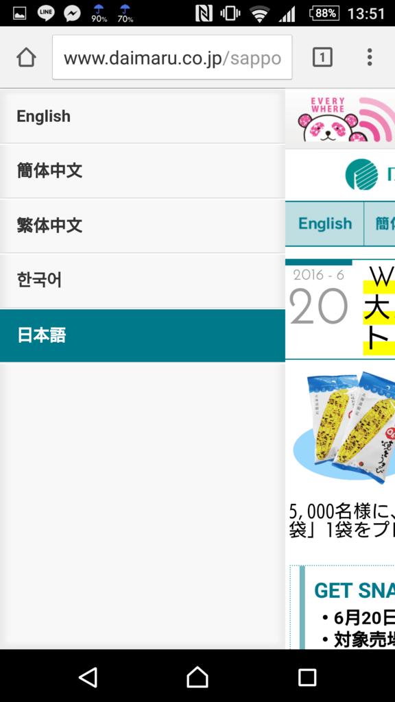 f:id:tokukita:20160627090701p:plain