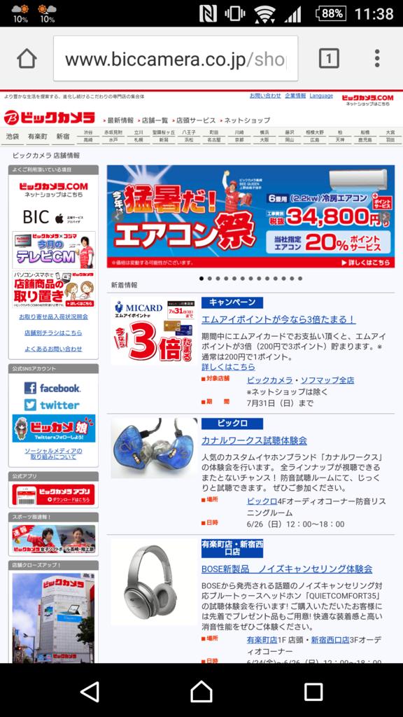 f:id:tokukita:20160627095250p:plain