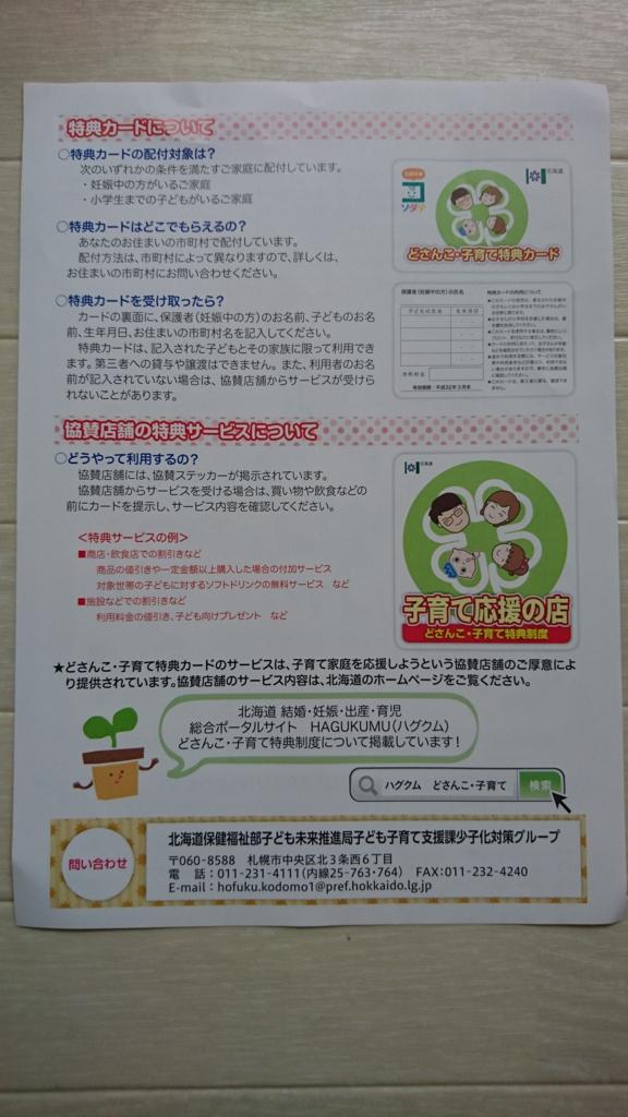 f:id:tokukita:20160628143046j:plain