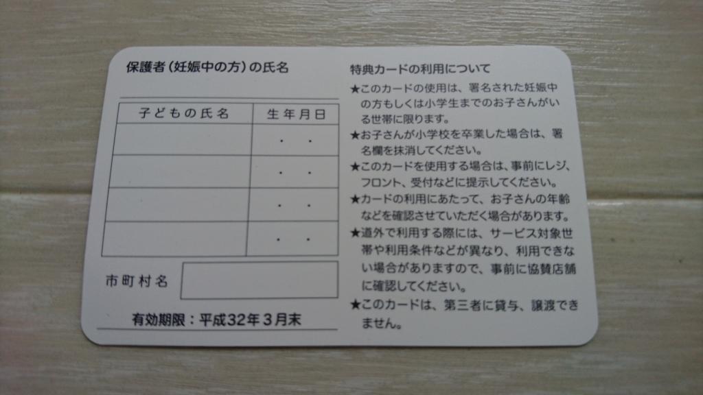 f:id:tokukita:20160628143153j:plain