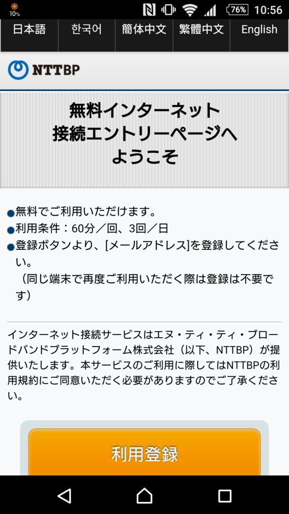f:id:tokukita:20160630203754p:plain