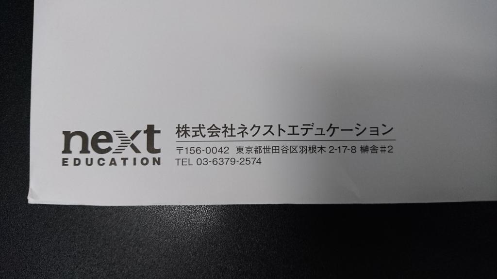 f:id:tokukita:20161223231733j:plain