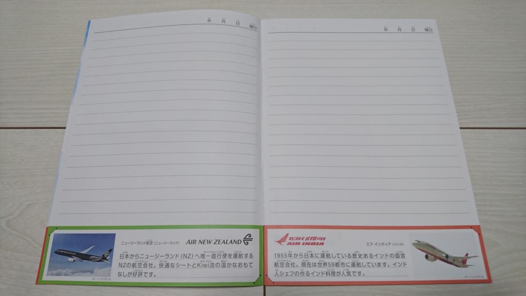 f:id:tokukita:20161223235623j:plain