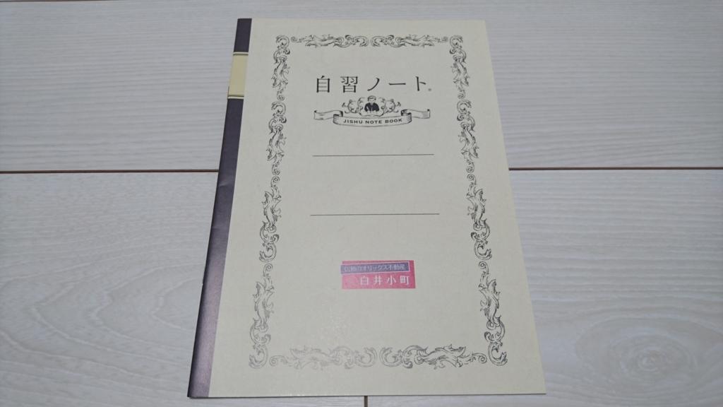 f:id:tokukita:20161224003131j:plain