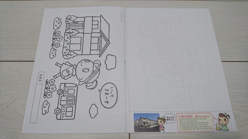 f:id:tokukita:20161224003429j:plain