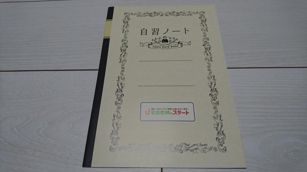 f:id:tokukita:20161224003908j:plain