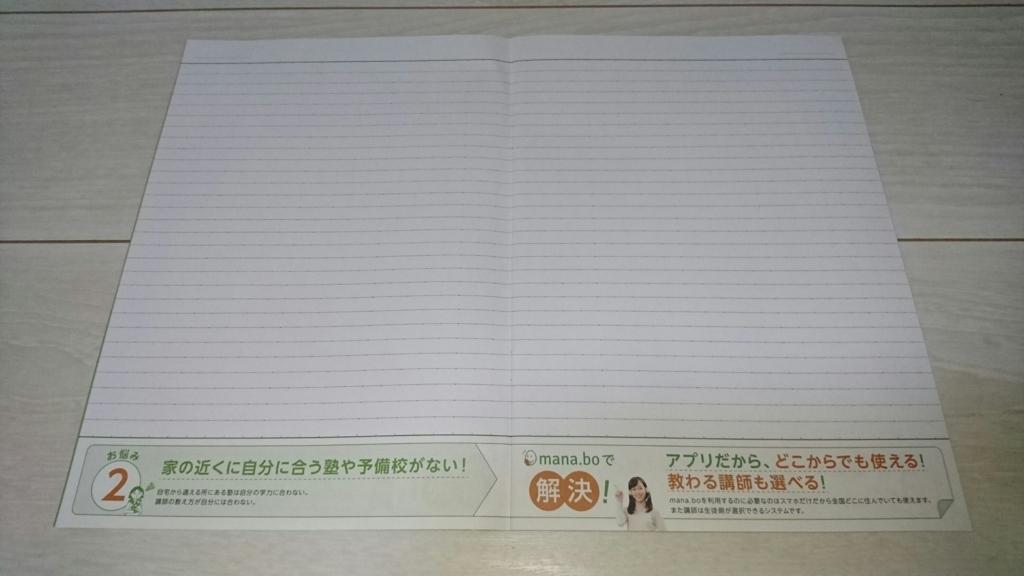 f:id:tokukita:20161224004421j:plain