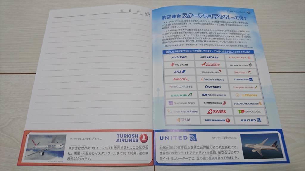 f:id:tokukita:20161224004934j:plain