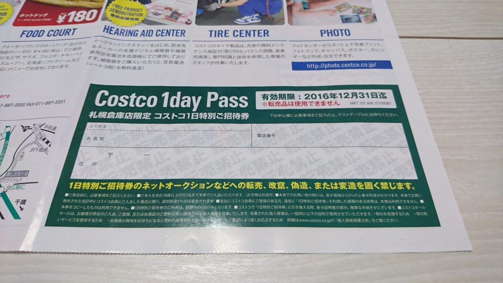 f:id:tokukita:20170215164407j:plain