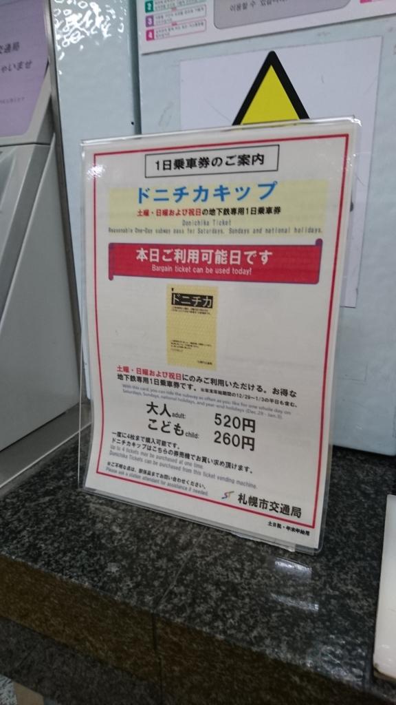 f:id:tokukita:20170215165059j:plain