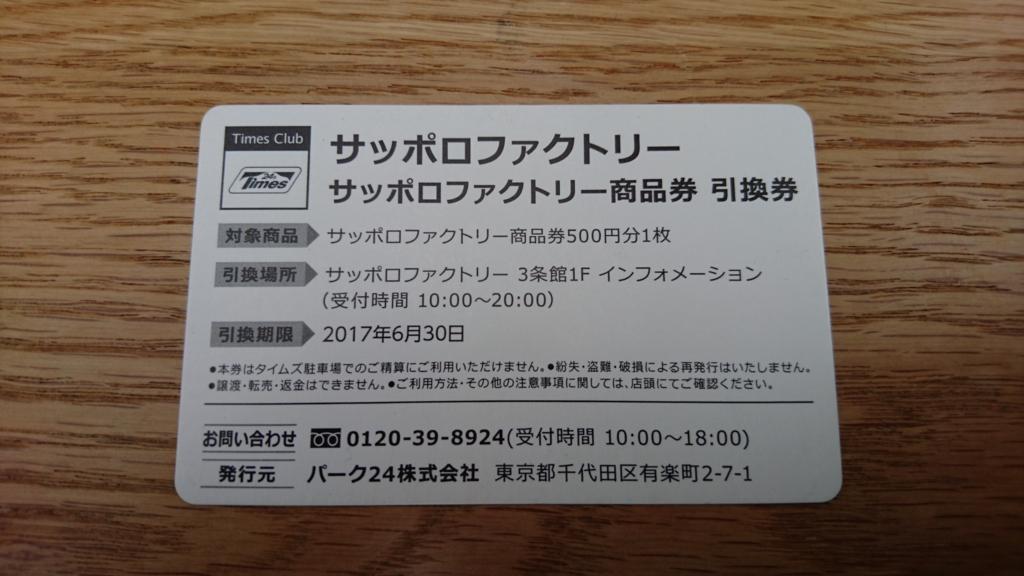f:id:tokukita:20170215182711j:plain