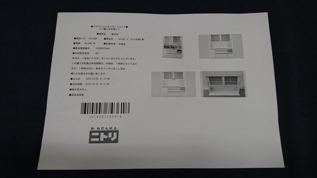 f:id:tokukita:20170215215120j:plain