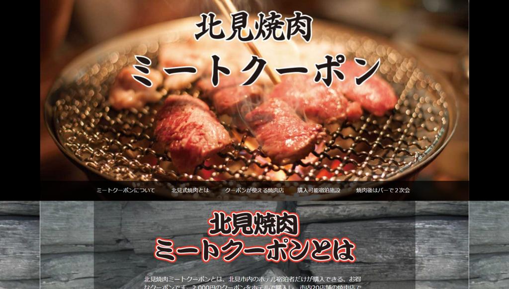 f:id:tokukita:20170223155835p:plain
