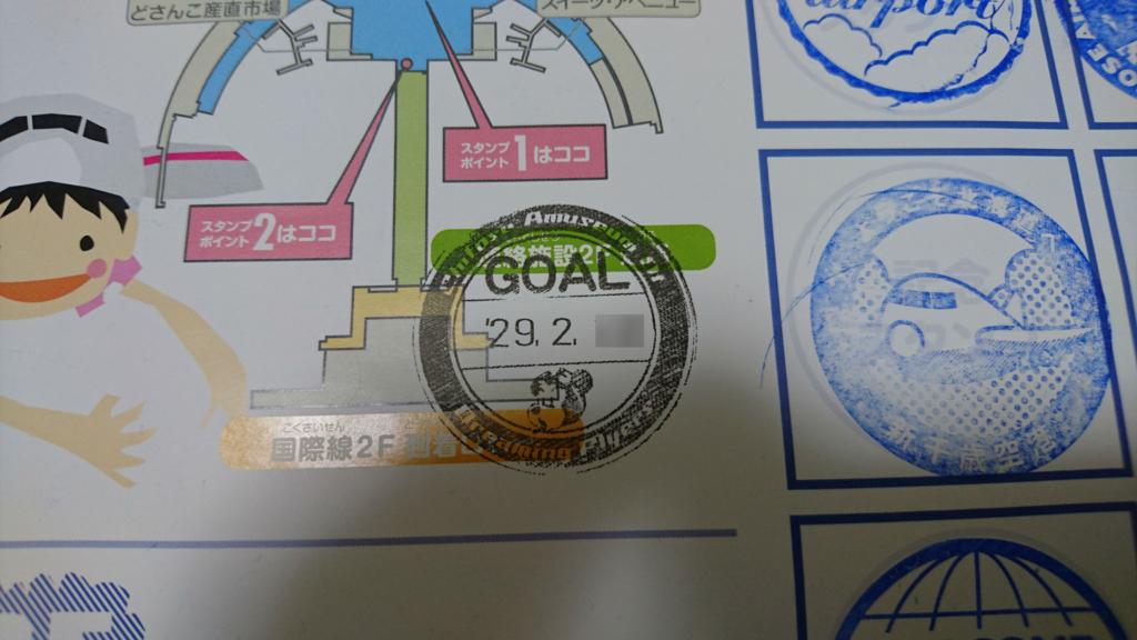 f:id:tokukita:20170301002004j:plain