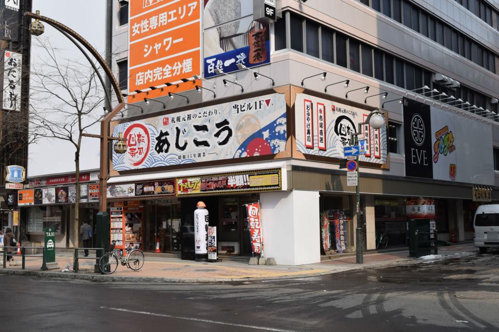 f:id:tokukita:20170301173047j:plain