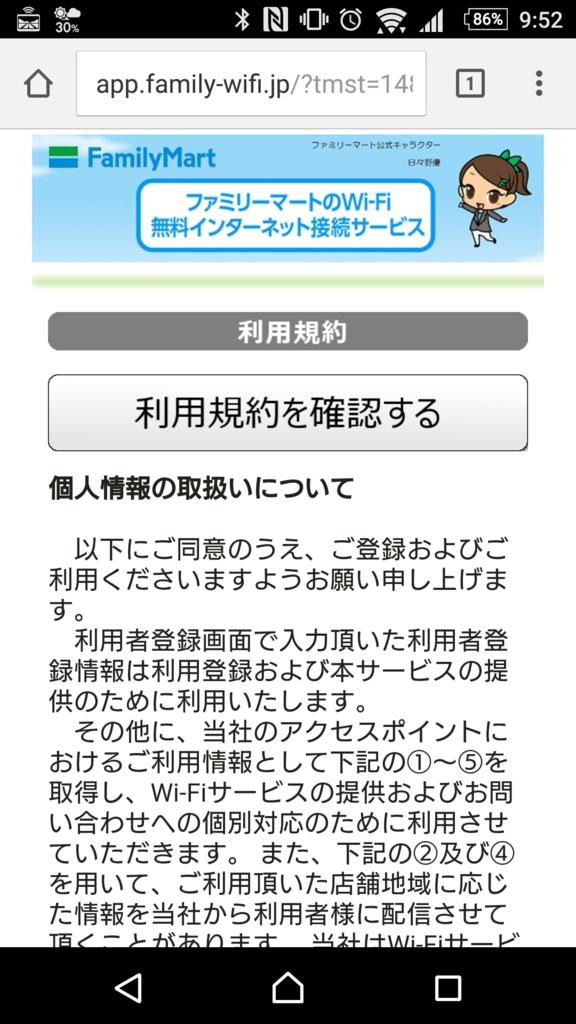 f:id:tokukita:20170301213717p:plain